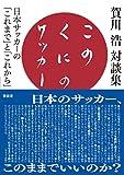 このくにのサッカー 賀川浩対談集―日本サッカーの「これまで」と「これから」