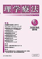 理学療法 第32巻第6号