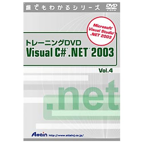 トレーニングDVD Visual C# .NET 2003 Vol.4