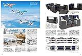 日本の旅客機2018-2019 (イカロス・ムック) 画像