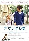 【Amazon.co.jp限定】アマンダと僕[Blu-ray](オリジナルステッカー付き)