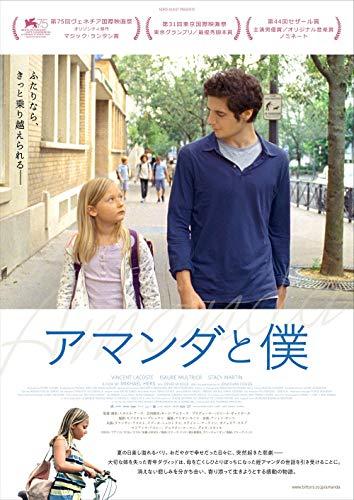 アマンダと僕[Blu-ray]