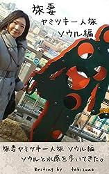旅妻ヤミツキ一人旅~ソウル編: ソウルと水原を歩いてきた。 (読書と編集)