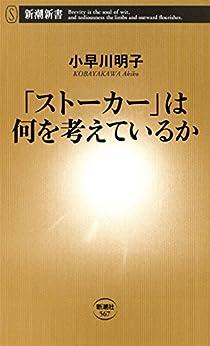 [小早川 明子]の「ストーカー」は何を考えているか(新潮新書)