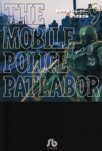 機動警察パトレイバー (9) (小学館文庫)の詳細を見る