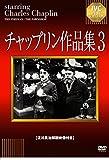 チャップリン作品集3[DVD]