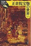 正倉院宝物の世界 (日本史リブレット)