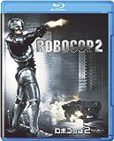 ロボコップ2[Blu-ray/ブルーレイ]