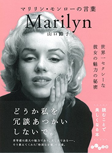 マリリン・モンローの言葉~世界一セクシーな彼女の魅力の秘密 (だいわ文庫 D 327-2)