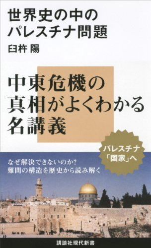 世界史の中のパレスチナ問題 (講談社現代新書)の詳細を見る