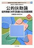 公的扶助論―低所得者に対する支援と生活保護制度 (MINERVA社会福祉士養成テキストブック)