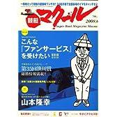 競艇マクール 2008年 06月号 [雑誌]