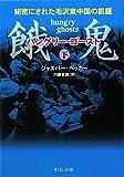 餓鬼(下) - 秘密にされた毛沢東中国の飢饉 (中公文庫)