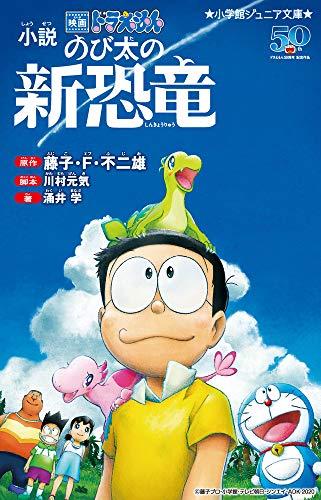 小説 映画ドラえもん のび太の新恐竜 (小学館ジュニア文庫)