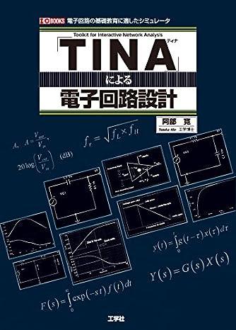 「TINA」による電子回路設計―電子回路の基礎教育に適したシミュレータ (I・O BOOKS)