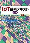IoT技術テキスト 第2版 ― MCPC「IoTシステム技術検定 中級」対応 ―