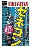 ゼネコン バブル超え―週刊東洋経済eビジネス新書No.189