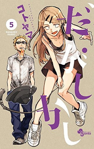Amazon.co.jp: だがしかし(5) (少年サンデーコミックス) 電子書籍: コトヤマ: Kindleストア