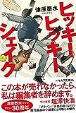 ヒッキーヒッキーシェイク (ハヤカワ文庫JA) 画像