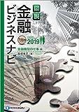 図解 金融ビジネスナビ2019 金融機関の仕事編