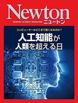 [科学雑誌Newton]のNewton 人工知能が人類を超える日