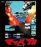 マッハ'78 HDマスター版[Blu-ray/ブルーレイ]