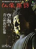 仏像探訪 第2号 空海と真言密教の仏像 (エイムック 2213)
