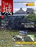 日本の城 改訂版 137号 [分冊百科]