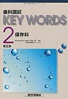 歯科国試KEY WORDS 2 保存科
