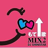 もて↑歌MIX2 mixed by DJ SHINSTAR