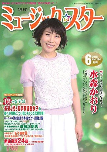 月刊ミュージック☆スター 2015年 06 月号[雑誌]...