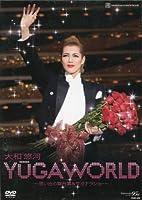 大和悠河退団記念DVD「YUGA WORLD」