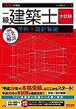 一級建築士 本試験TAC完全解説 学科+設計製図 2017年度 (TAC建築士シリーズ)