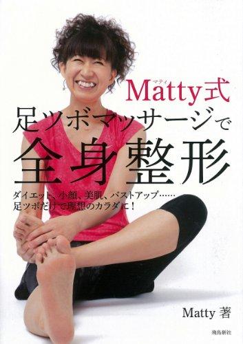 Matty式足つぼマッサージで全身整形の詳細を見る