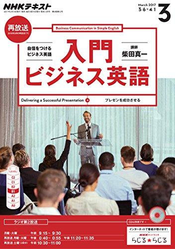 NHKラジオ 入門ビジネス英語 2017年 3月号の書影