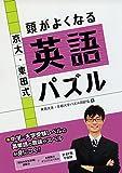 京大・東田式 頭がよくなる英語パズル (頭がよくなるパズルシリーズ)