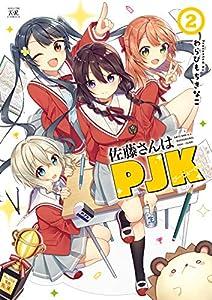 佐藤さんはPJK 2巻 (まんがタイムKRコミックス)