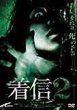 着信2 [DVD]