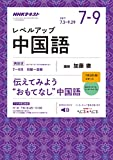 NHKラジオ レベルアップ中国語 2017年 7月?9月 [雑誌] (NHKテキスト)