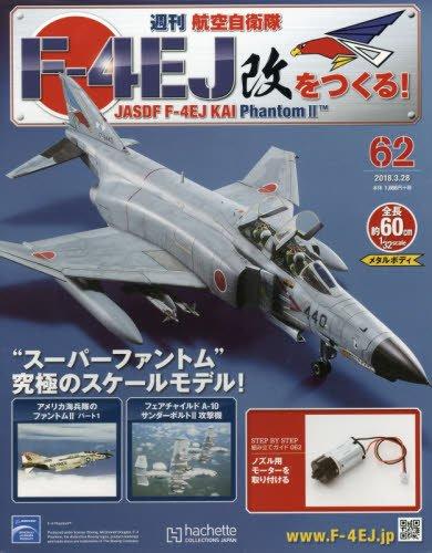 週刊航空自衛隊F-4EJ改をつくる!(62) 2018年 3/28 号 [雑誌]