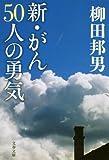 「新・がん50人の勇気」柳田 邦男