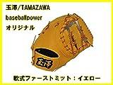 玉澤/タマザワ カンタマ NEW  軟式ファーストミット イエロー 25%OFF baseballpower 限定モデル グラブ袋付き