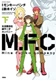 M.F.C女泥棒会社峰不二子カンパニー 下 (アクションコミックス)