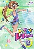きらりん☆レボリューション STAGE 12[DVD]