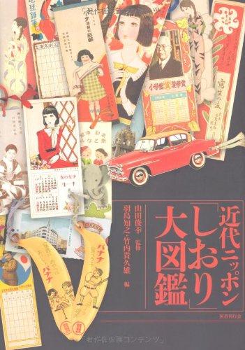 近代ニッポン「しおり」大図鑑