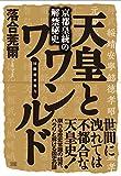 京都皇統の解禁秘史 天皇とワンワールド(国際秘密勢力)