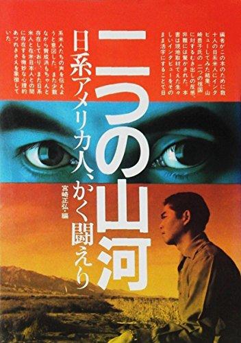 二つの山河―日系アメリカ人、かく闘えり (1984年)