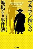 ブラウン神父の無垢なる事件簿 (ハヤカワ・ミステリ文庫)
