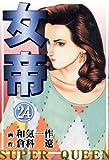 女帝 24