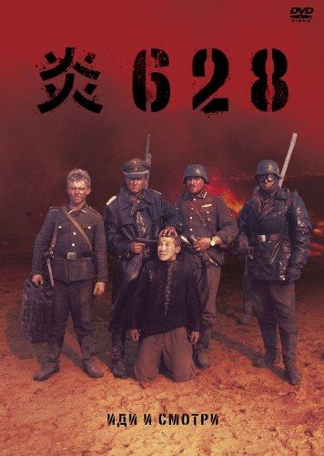 炎628 [DVD]の詳細を見る